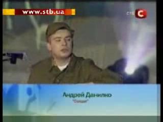 """Миниатюра """"Солдат"""" Андрей Данилко видео"""