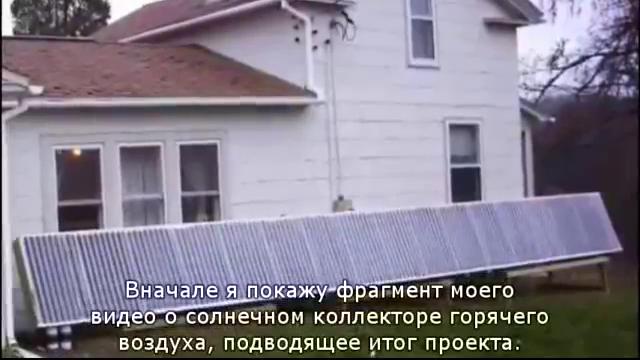 Видео - Воздушное солнечное отопление от Scott Davis. Часть 1. - Видеоролики на Sibnet
