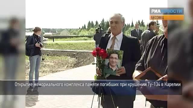 Мемориал в память о жертвах авиакатастрофы открыли в годовщину
