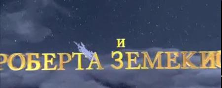 Смотреть видео ролик Рождественская история A Christmas Carol (2009_DVDRip_
