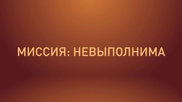 Картинка с надписью миссия невыполнима, днем