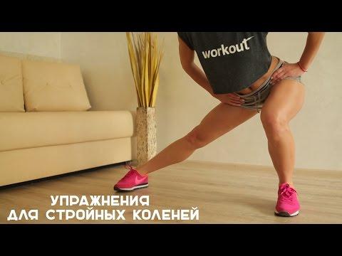 Как колени сделать худыми