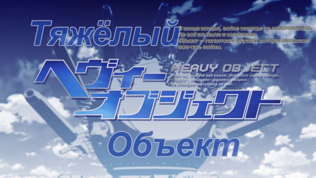 Heavy Object - 10 [русс.сабы] -