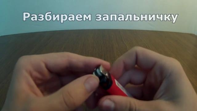 Водяная зажигалка как сделать своими руками