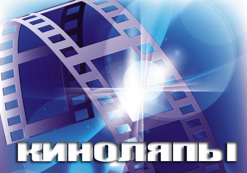 Картинка с надписью киноляпы