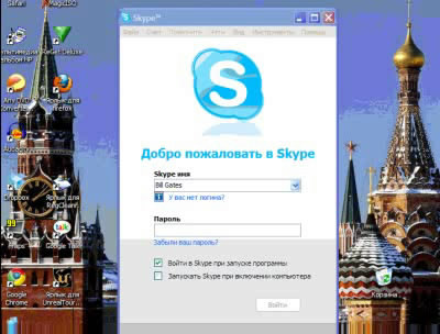 Взлом Skype (2012). . Скачать программу для взлома Skype бесплатно.