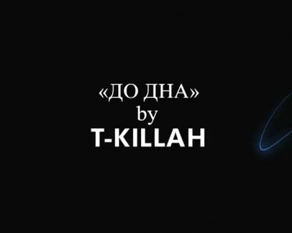 T killah - до дна