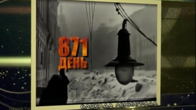 Блокада ленинграда длилась ровно 871 день