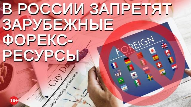 Закон об форексе в россии