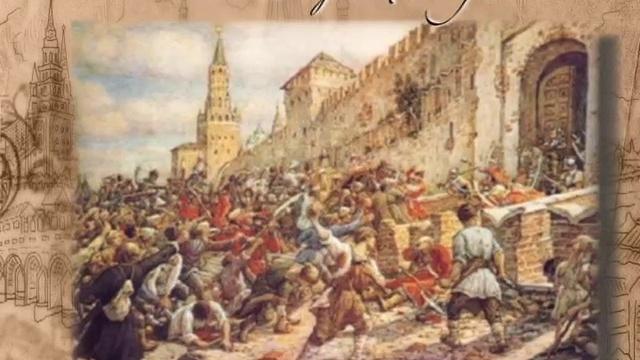 История России 17-й век. Смутное время. День ТВ