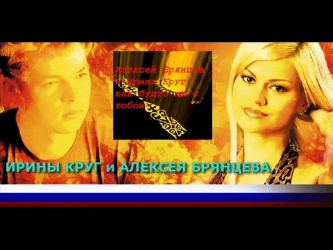 ирина круг и алексей брянцев история знакомства