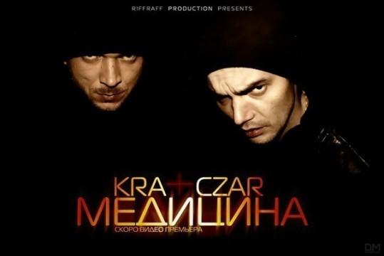 Czar - медицина (2012)
