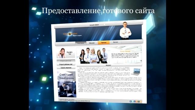 Партнерская программа forex