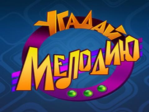 Интерактивная игра угадай мелодию скачать бесплатно
