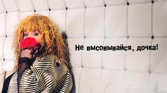 Алла Пугачёва - Не высовывайся,дочка (Премьера) - видео ролик смотреть на Video.Sibnet.Ru
