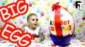 �������� ���� ������ ������� ����� ��� ����� Giant egg kinder surprise Videos for kids