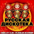 DeeJay Dan - Russian Summer 2 [2019]